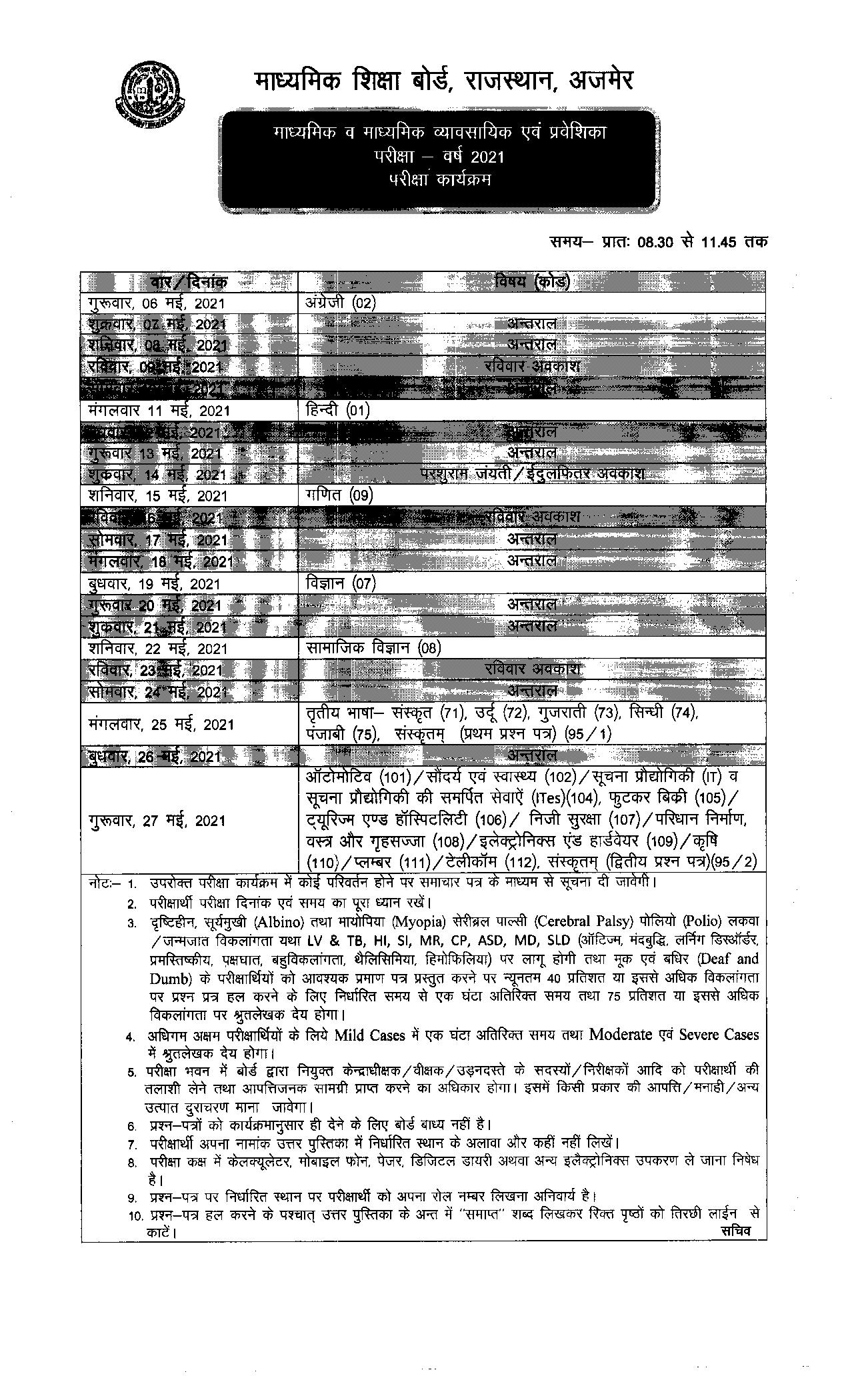 RBSE 12th Exam Schedule 2021